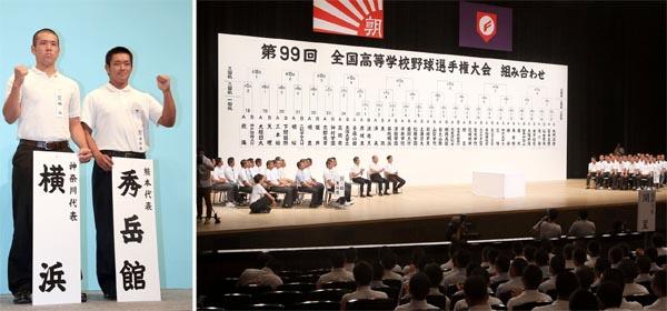 対決が決まった横浜と秀岳館(写真左)と抽選会場/(C)日刊ゲンダイ