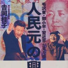 米トランプ、露プーチンと肩を並べる中国・習近平。その独裁的な指導下で、中国経済の先行きが不安視される