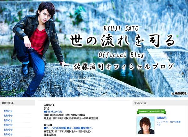 佐藤流司のオフィシャルブログ