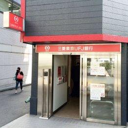 三菱東京UFJ銀行は4月から新型ATMを一部店舗で試験導入(写真はイメージ)/(C)日刊ゲンダイ