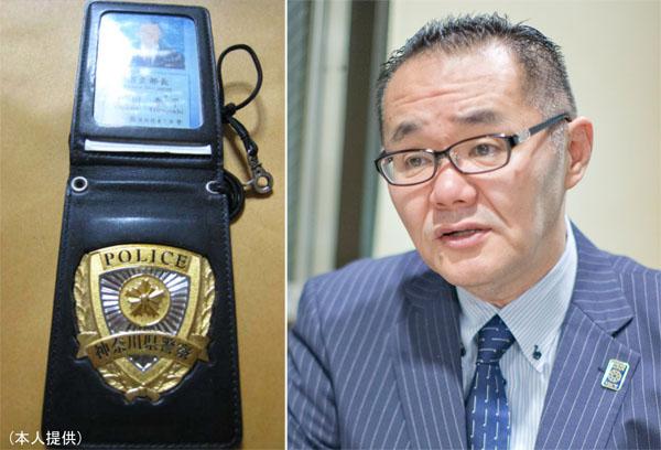 神奈川 県警