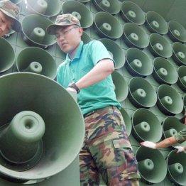 韓国軍が金正恩をおちょくるために用いている拡声器