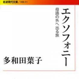 日本統治下の台湾に登場したモダニズムな人たち