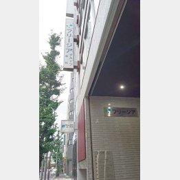 フリージアグループ(東京都千代田区)/(C)日刊ゲンダイ