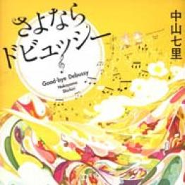「このミス」大賞受賞の音楽小説