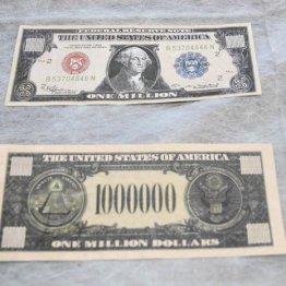 押収された実在しない100万ドル紙幣