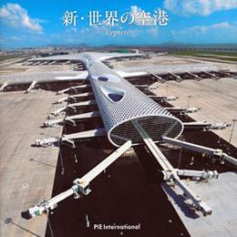 「新・世界の空港」