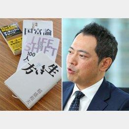 「21世紀の国富論」「LIFE IS SHIFT」にも感銘を受けた/(C)日刊ゲンダイ