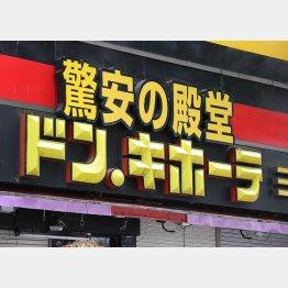 格安50型4Kテレビが瞬時に完売(C)日刊ゲンダイ