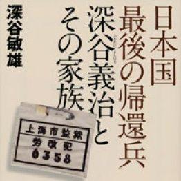 「日本国最後の帰還兵 深谷義治とその家族」深谷敏雄著