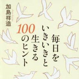 「毎日をいきいきと生きる100のヒント」加島祥造著