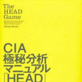 「CIA極秘分析マニュアル『HEAD』」フィリップ・マッド著 池田美紀訳