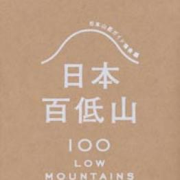 「日本百低山」日本山岳ガイド協会編