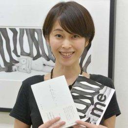 私小説も出版の大塚咲さん AV卒業後はアート分野で活躍