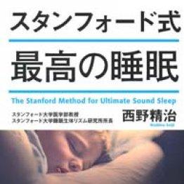 グッスリ眠りたい人のために 最新「睡眠本」特集