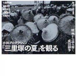 成田空港開港阻止に殉じた学生たちの「いま」