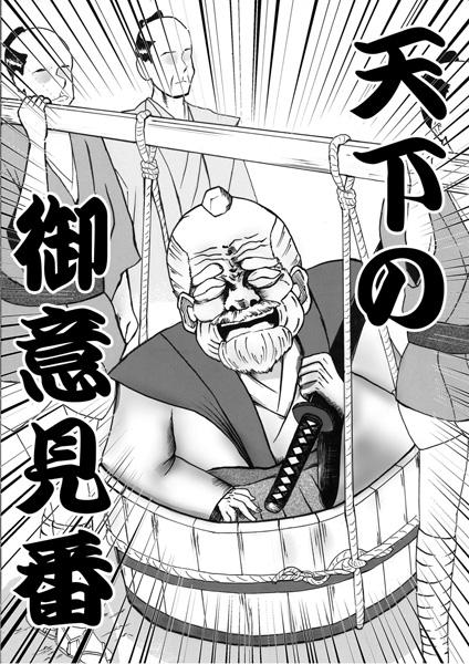 イラスト・内藤毅