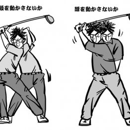 バックスイングで動かしていけないのは頭ではなく腰