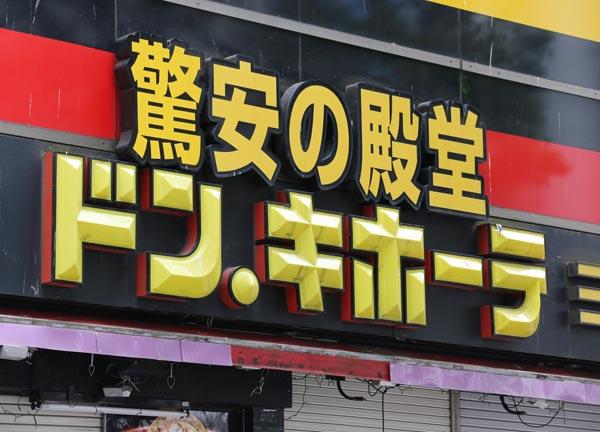 """ユニーへの""""謎の出資""""で話題を集めるドン・キホーテ(C)日刊ゲンダイ"""