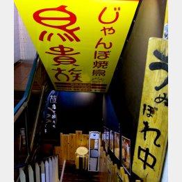 苦渋の決断!?(C)日刊ゲンダイ