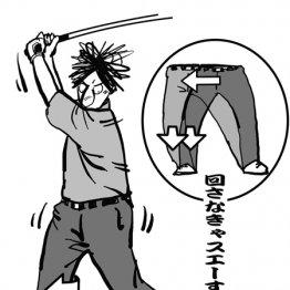 ゆとりが必要…右ひざ動かさないバックスイングは逆効果
