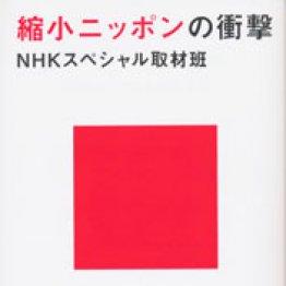 「少子高齢化」は耳タコだが、「縮小社会・日本」といわれると改めて愕然(がくぜん)とする!