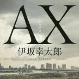 「AX(アックス)」伊坂幸太郎著