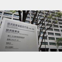 経産省の思惑も大外れ(C)日刊ゲンダイ