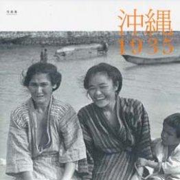 「沖縄 1935」週刊朝日編集部編