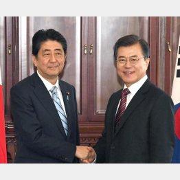 「圧力」に効果ナシ(安倍首相と握手する韓国の文在寅大統領)/(C)共同通信社