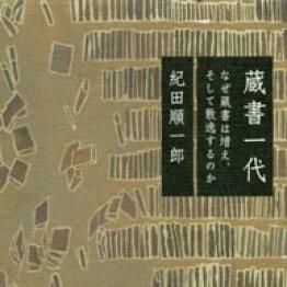 本を集める真の意義は「自由」の象徴