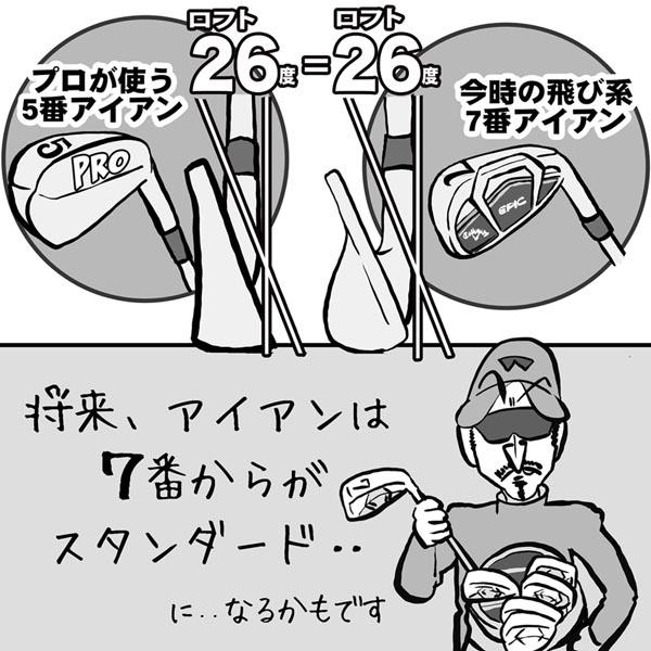 イラスト/ゲーリー久永