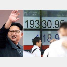 北朝鮮有事でウハウハな人も?(C)日刊ゲンダイ