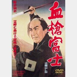 「血槍富士」発売中 発売元:東映ビデオ 販売元:東映
