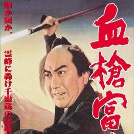 血槍富士(1955年 内田吐夢監督)