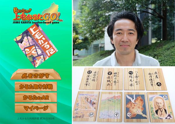 アプリゲーム「札ッシュ!! 上毛かるたGO!」と立案者の渡邉俊さん(提供写真)