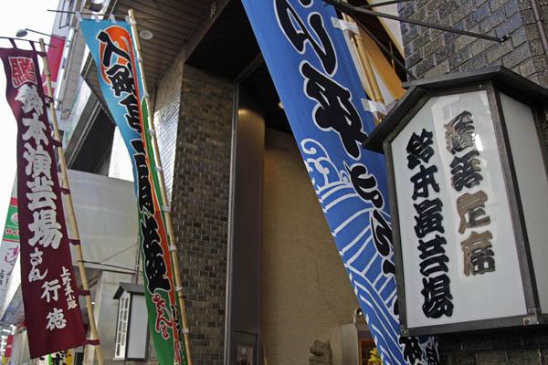 東京・上野の鈴本演芸場(C)日刊ゲンダイ