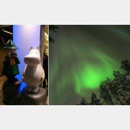 フィンランドといえば、ムーミンとオーロラ(提供写真)