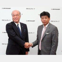 住友ゴム・池田育嗣社長(左)とダンロップ・木滑和生社長(C)日刊ゲンダイ