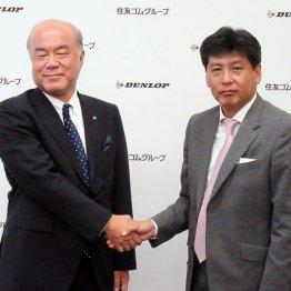 住友ゴム・池田育嗣社長(左)とダンロップ・木滑和生社長