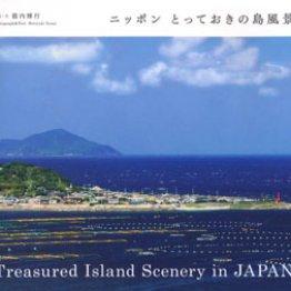 「ニッポン とっておきの島風景」箭内博行著