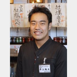 ノドグロヤカキエモンの井上翔太さん(C)日刊ゲンダイ