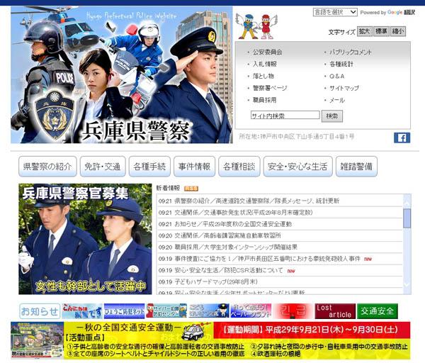 兵庫県警のホームページ