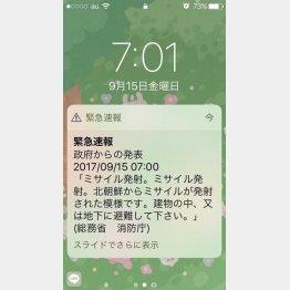 今回は12道県のユーザーに届いた(C)日刊ゲンダイ