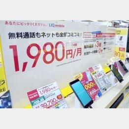 iPhoneは高い…(C)日刊ゲンダイ