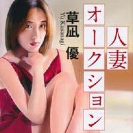 「人妻オークション」草凪優著
