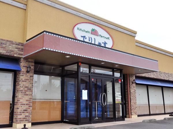 Oー157で閉店した前橋市の「でりしゃす六供店」/(C)共同通信社