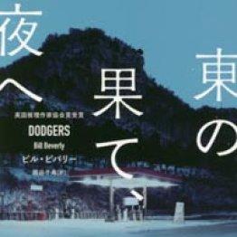 「東の果て、夜」 へビル・ビバリー著 熊谷千寿訳
