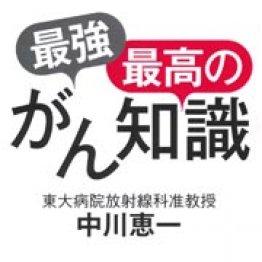 「最強最高のがん知識」中川恵一著