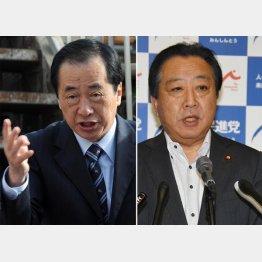 菅直人、野田佳彦両元首相(C)日刊ゲンダイ